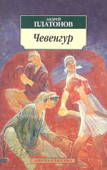 Платонов А. Чевенгур стоимость