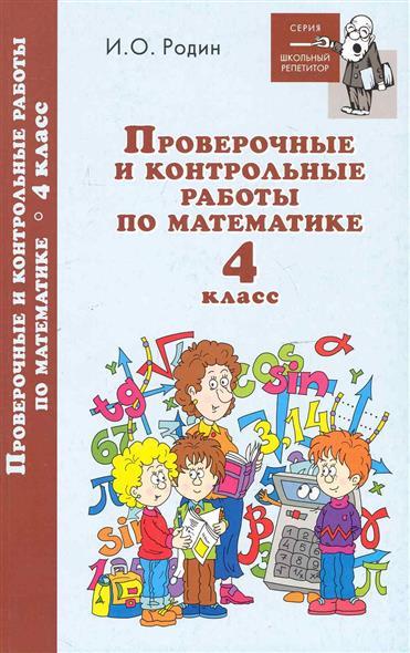 Проверочные и контр. работы по математике 4 кл