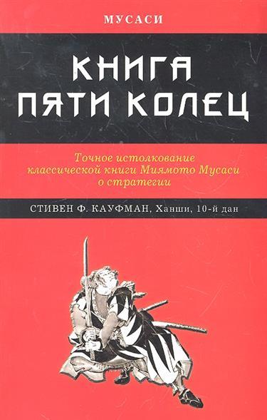 Книга пяти колец Точное истолкование классич. книги Миямото Мусаси...