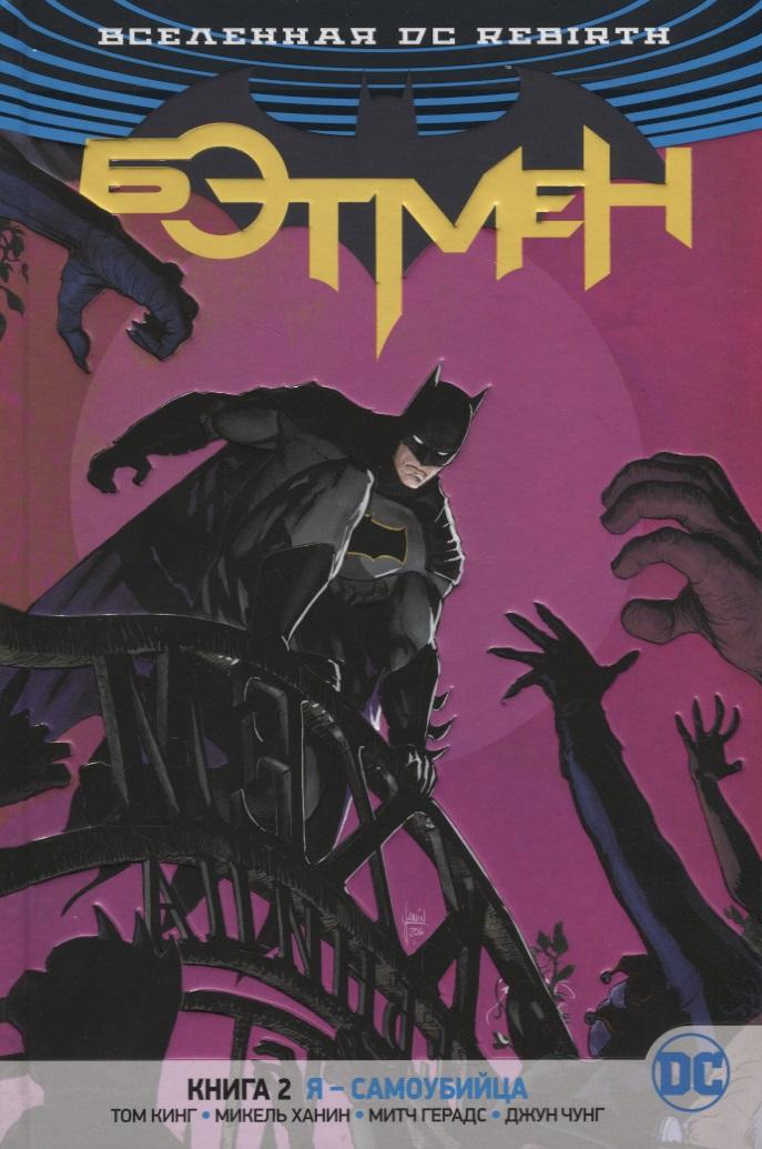 Вселенная DC. Rebirth. Бэтмен. Книга 2. Я - самоубийца, Кинг Т.