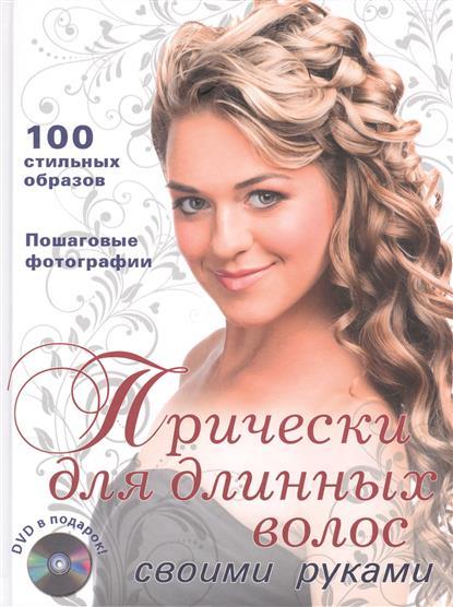 Крашенинникова Л. (ред.) Прически для длинных волос своими руками (+DVD) мебель своими руками cd с видеокурсом