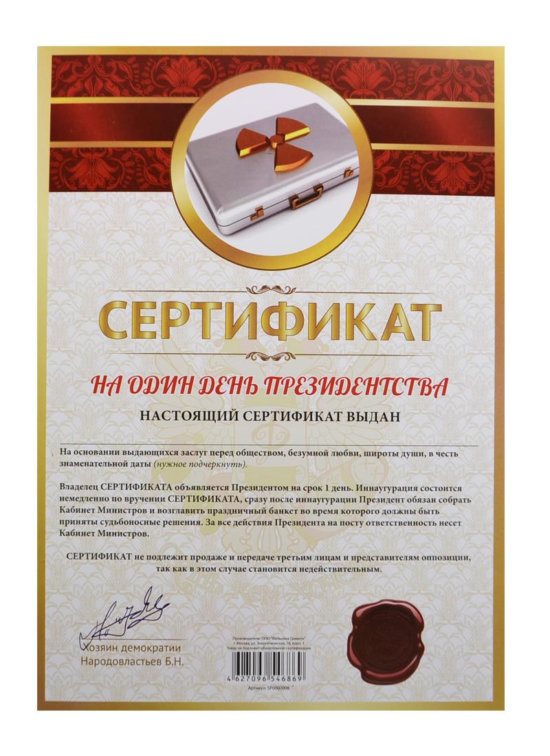 Сертификат на один день президенства (SP0000008) (Мастер)