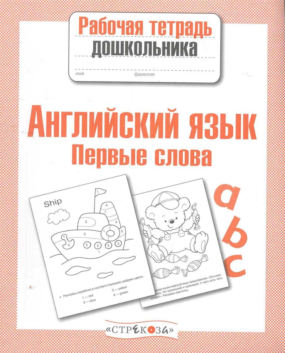 Васильева И. Английский язык Первые слова