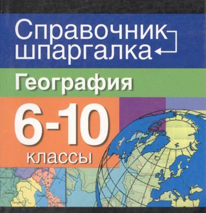 География 6-10 кл