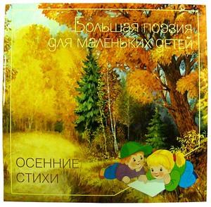 Дорофеева А. (ред.) Большая поэзия для маленьких детей Осенние стихи дорофеева а ред шсг четвертый год я считаю до пяти