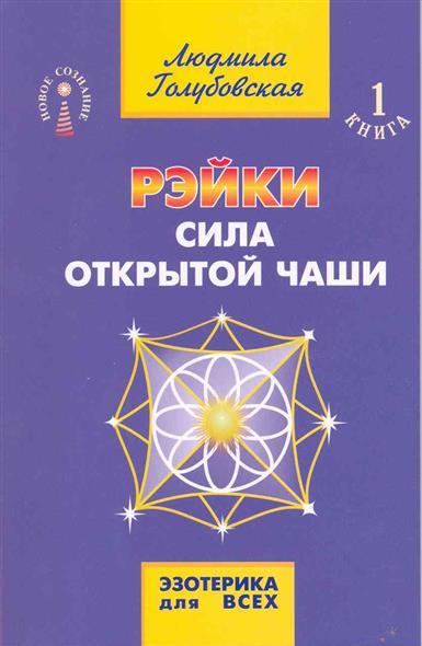 Рэйки Сила открытой чаши Кн.1