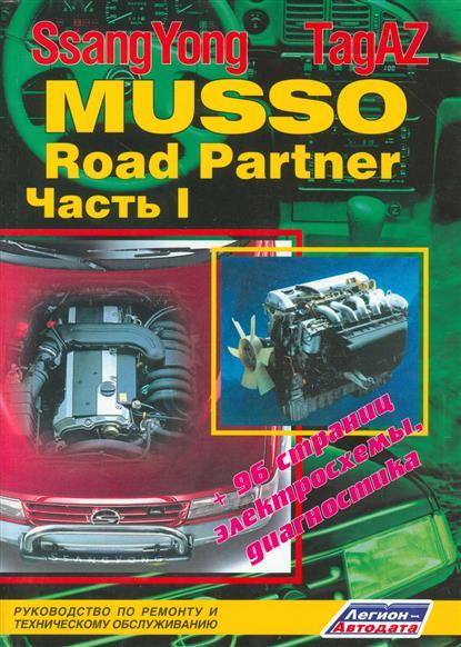 SsangYong Musso. TagAZ Road Partner. Руководство по ремонту и техническому обслуживанию. Часть I (комплект из 2 книг)
