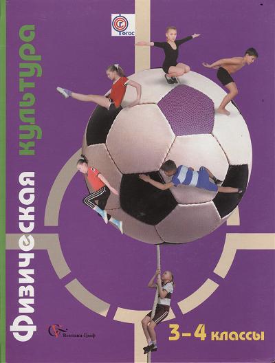 Физическая культура. 3-4  классы. Учебник для учащихся общеобразовательных учреждений