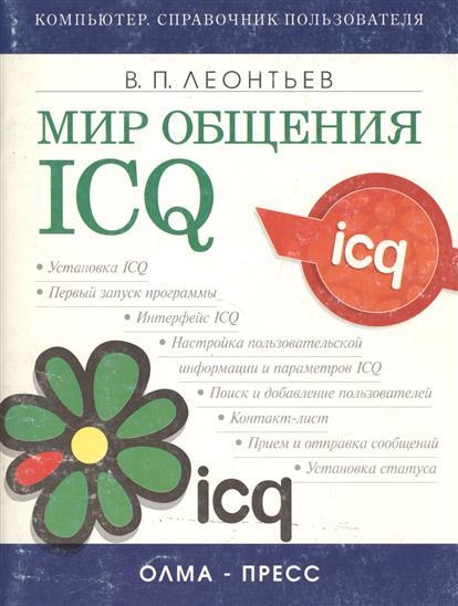 Мир общения ICQ