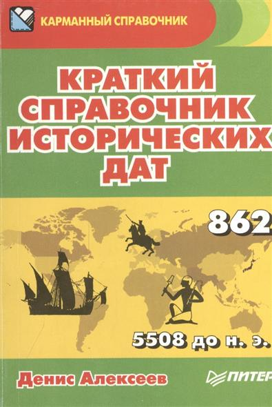 цена на Алексеев Д. Краткий справочник исторических дат