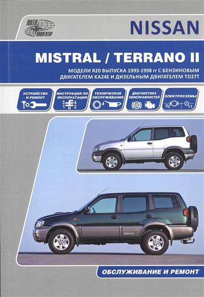 Nissan Mistral / Terrano-II. Ford Maverik. Модели выпуска 1993-1998 гг. с бензиновым двигателем KA24E и дизельным двигателем TD27T. Руководство по эксплуатации, устройство, техническое обслуживание и ремонт nissan micra march модели выпуска 1992 2002 гг руководство по эксплуатации устройство техническое обслуживание ремонт