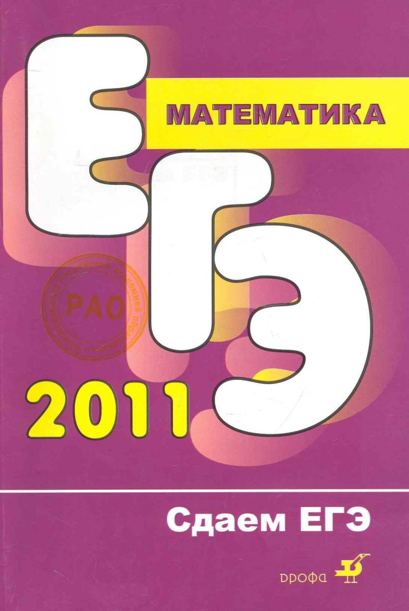 ЕГЭ 2011 Математика