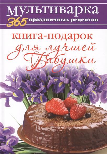 Гаврилова А. Книга-подарок для лучшей бабушки