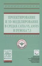 Проектирование и 3D - моделирование в средах CATIA V5, ANSYS и DYMOLA 7.3