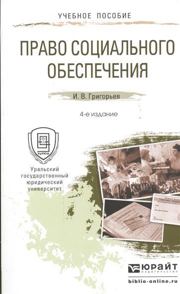 Право социального обеспечения. Учебное пособие для прикладного бакалавриата. 4-е издание, переработанное и дополненное