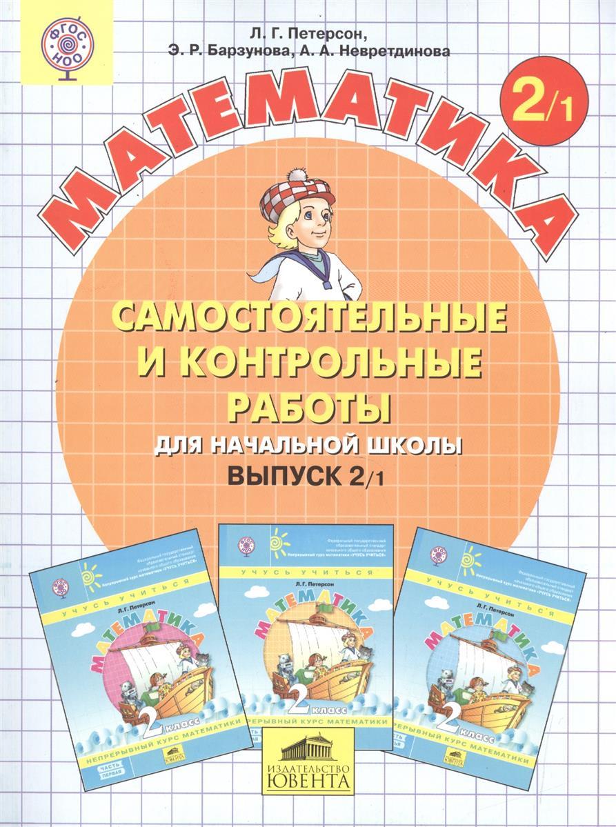 Петерсон Л.: Самостоятельные и контрольные работы по математике для начальной школы. Выпуск 2 (комплект из 2 книг)