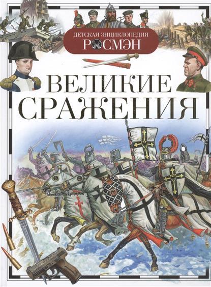 Конотоп А., Макаров В. Великие сражения макаров umarex в спб