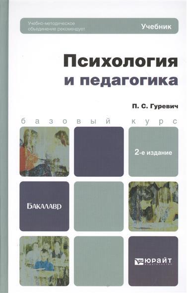 Психология и педагогика. Учебник для бакалавров. 2-е издание, переработанное и дополненное