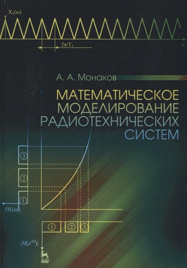 Монаков А. Математическое моделирование радиотехнических систем. Учебное пособие в в кафаров м б глебов математическое моделирование основных процессов химических производств учебное пособие