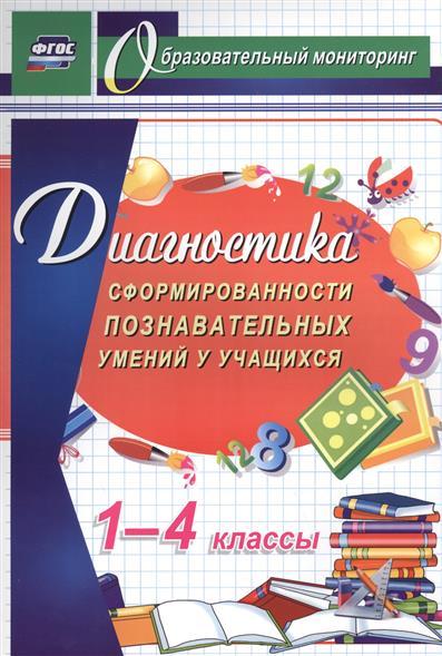 Диагностика сформированности познавательных умений у учащихся 1-4 классов