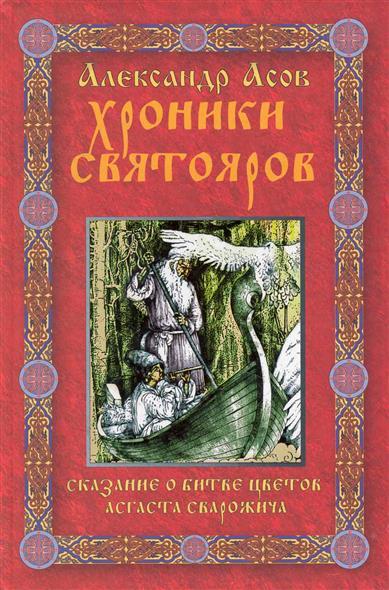Хроники святояров Сказание о Битве цветов Асгаста Сварожича