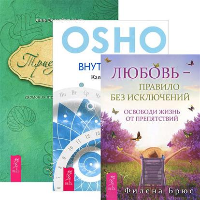 Любовь - правило + Триединство + Внутренний свет (комплект из 3 книг) мундт т серия любовь и корона комплект из 3 книг