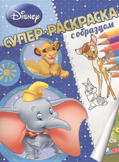 Баталина В. (ред.) Животные Disney. Суперраскраска с образцом тачки суперраскраска с образцом