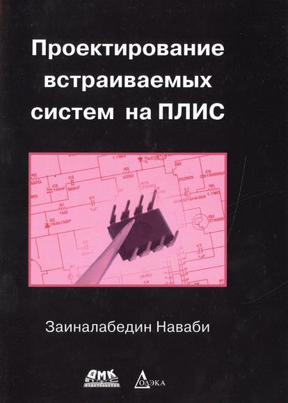 Наваби З. Проектирование встраиваемых систем на ПЛИС