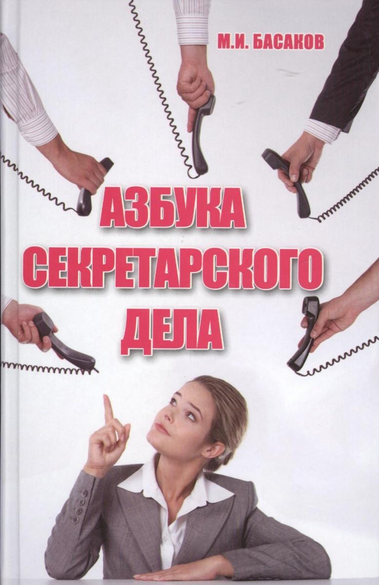 Азбука секретарского дела