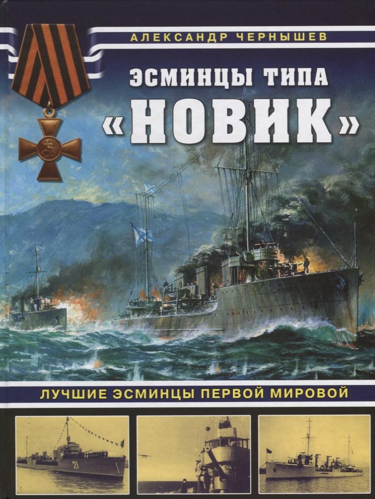Чернышев А. Эсминцы типа Новик. Лучшие эсминцы Первой мировой