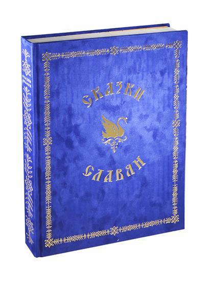 Сказки славян