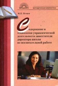 МБ Содержание и технология управ. деятельности зам. директора школы по воспит. работе