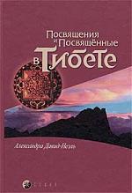 Посвящения и посвященные в Тибете