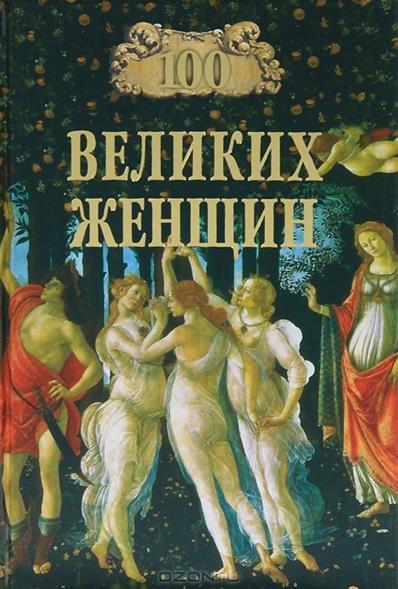 Книга 100 великих женщин. Семашко И.
