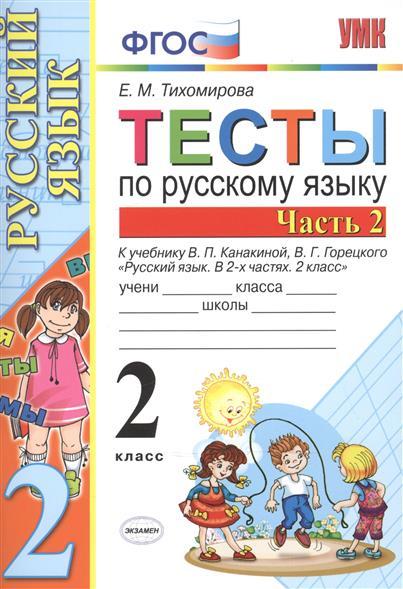 Тихомирова Е.: Тесты по русскому языку. 2 класс. Часть 2. К учебнику В.П. Канакиной, В.Г. Горецкого
