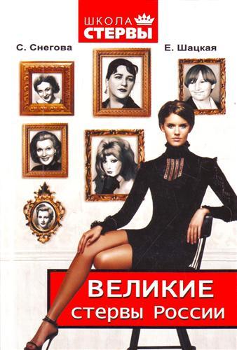 Великие стервы России Стратегии женского успеха провер. врем.