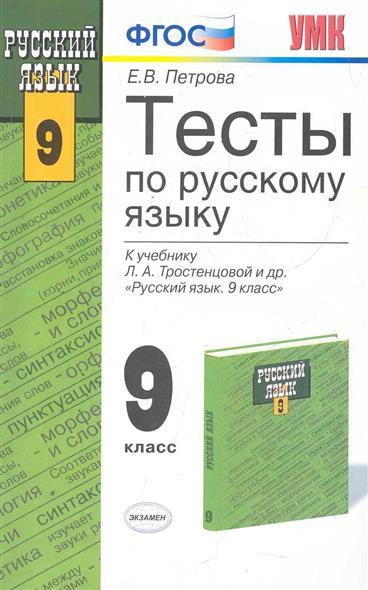 Тесты по русскому языку 9 кл.
