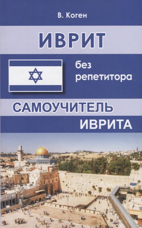 Иврит без репетитора Самоучитель иврита ( Коген В. )