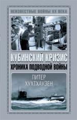 Кубинский кризис Хроника подводной войны