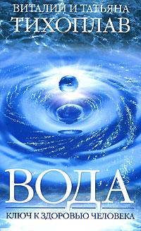 Тихоплав В. Вода ключ к вашему здоровью ISBN: 9785170496426