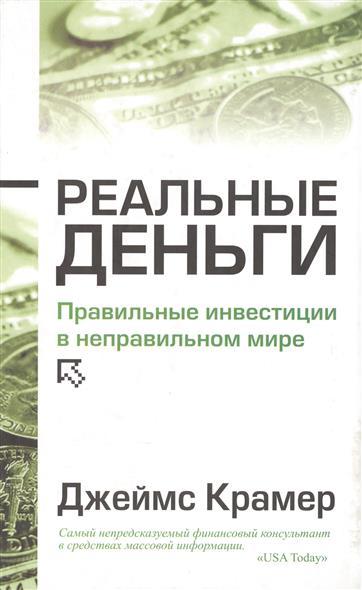 Крамер Дж. Реальные деньги