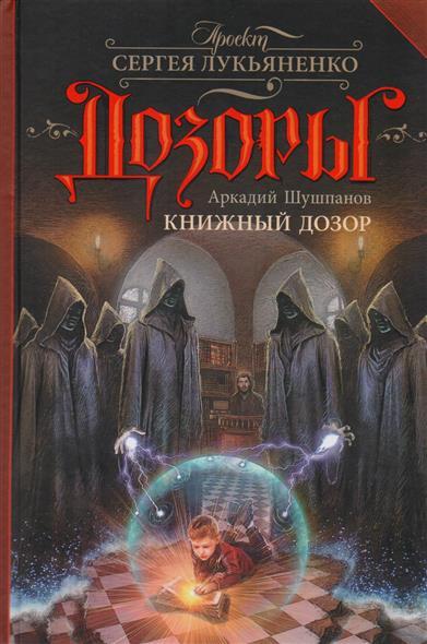 Шушпанов А. Книжный Дозор