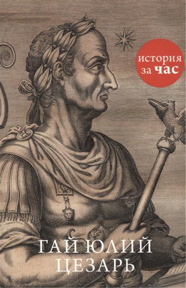 Степанова В. Гай Юлий Цезарь veronese статуэтка гай юлий цезарь калигула