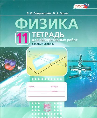 Физика. Тетрадь для лабораторных работ. 11 класс. Учебное пособие для учащихся общеобразовательных организаций. Базовый уровень