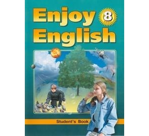 Enjoy English 8 кл Учебник