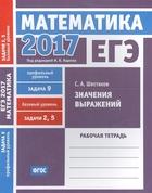 ЕГЭ 2017. Математика. Значения выражений. Задача 9 (профильный уровень). Задачи 2,5 (базовый уровень). Рабочая тетрадь (ФГОС)