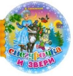 Лясковский В. Снегурочка и звери мигунова н снегурочка и звери isbn 978 5 378 01785 0