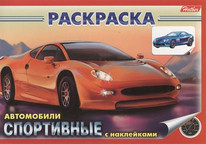 Раскраска Автомобили Спортивные с наклейками (03629)