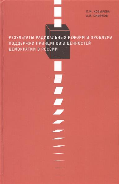 Результаты радикальных реформ и проблема поддержки принципов и ценностей демократии России