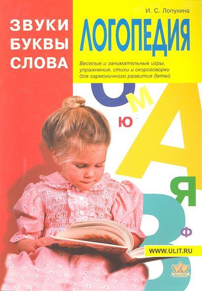 Логопедия Звуки буквы и слова